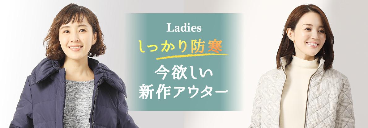 【レディース】しっかり防寒 今欲しい新作アウター