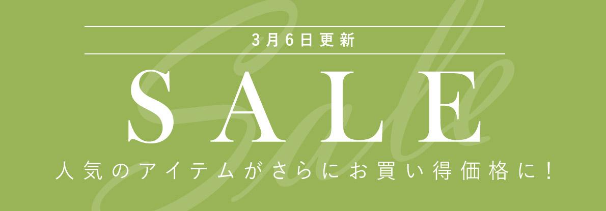秋冬全品50%OFF ファイナルセール