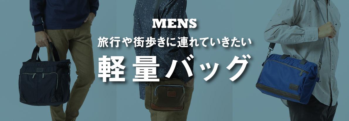 【メンズ】旅行や街歩きに連れていきたい軽量バッグ