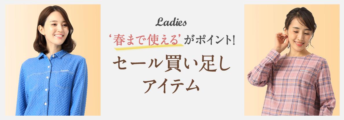 【レディース】セール買い足しアイテム