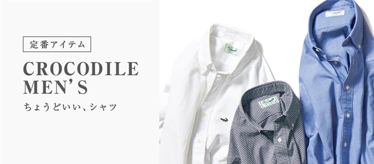 【メンズ】デイリーやビジネスシーンで活躍するボタンダウンシャツが新入荷!