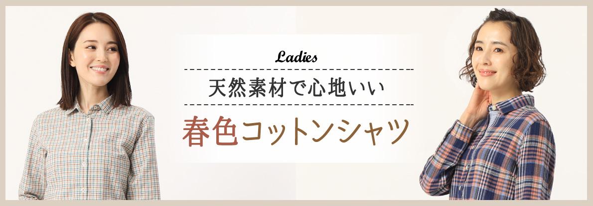 【レディース】天然素材で心地いい 春色コットンシャツ