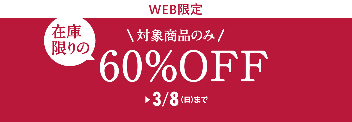【3/8まで】WEB限定 在庫限りの60%OFF