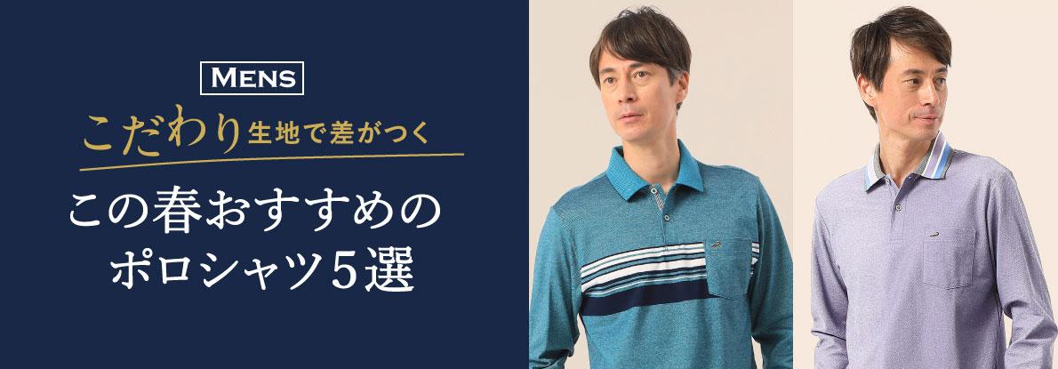 【メンズ】こだわり生地で差がつく この春おすすめのポロシャツ5選