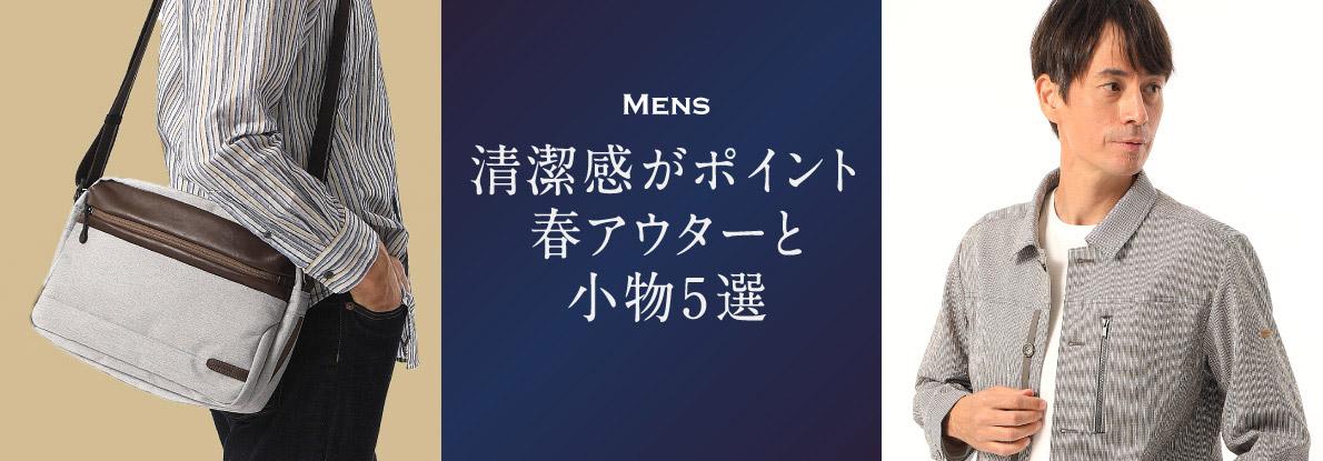 【メンズ】清潔感がポイント  春アウターと小物5選