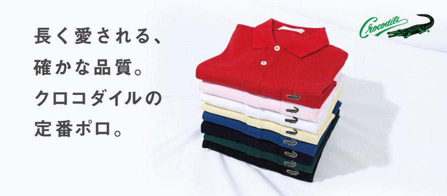 ちょうどいい、長袖ポロシャツ ~クロコダイルメンズの定番アイテム~