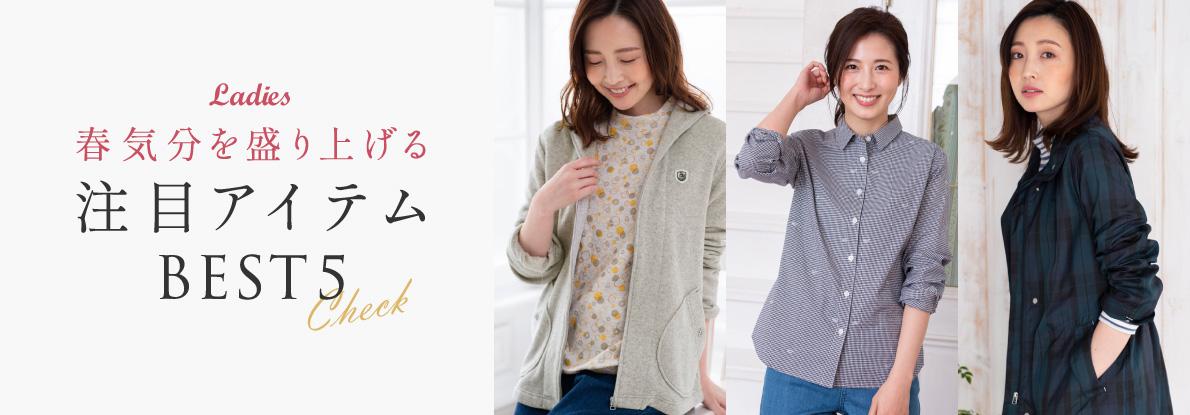 【レディース】春気分を盛り上げる注目アイテムBEST5