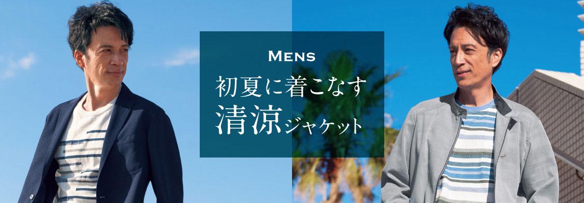 【メンズ】初夏に着こなす清涼ジャケット