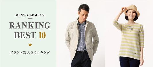【必見!】ブランド別人気ランキングベスト10