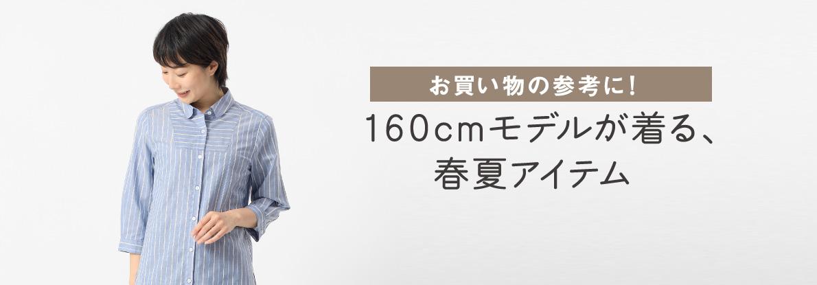 【レディース】お買い物の参考に!160cmモデルが着る春夏アイテム