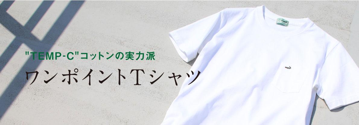 """TEMP-C""コットンの実力派 ワンポイントTシャツ"