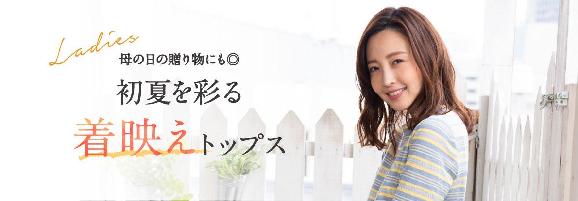 【レディース】初夏を彩る着映えトップス