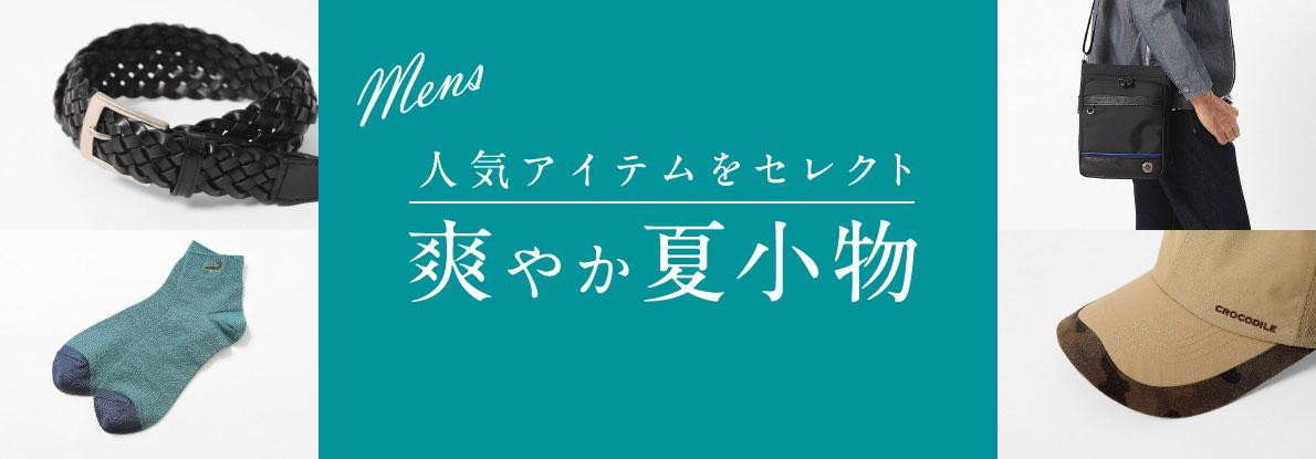 【メンズ】小物特集