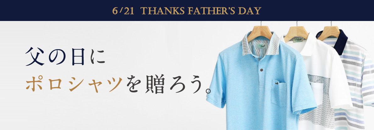 【メンズ】年間販売枚数5万枚以上!大人気【父の日ギフトポロシャツ】が今年も販売開始!