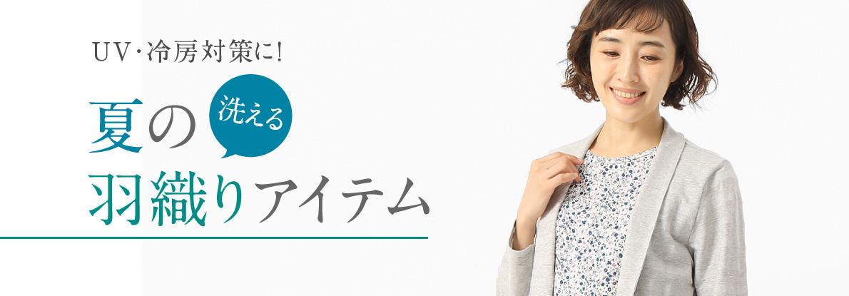 【レディース】UV・冷房対策に!洗える夏の羽織りアイテム