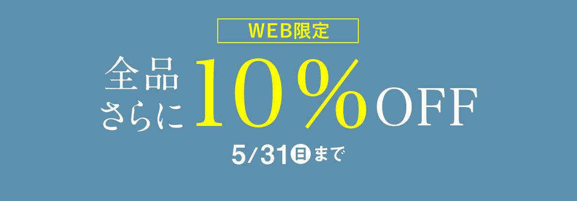 【WEB限定】全品さらに10%OFFクーポン