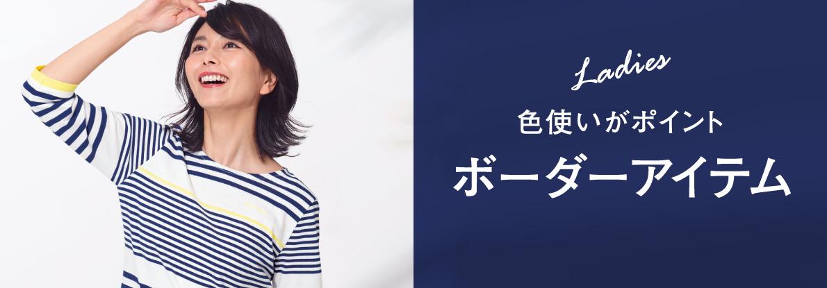 【レディース】色使いがポイント ボーダーアイテム