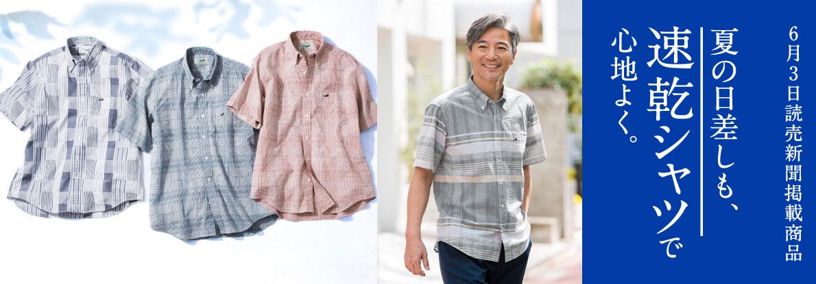 6/3読売新聞掲載商品 夏の日差しも速乾シャツで心地よく