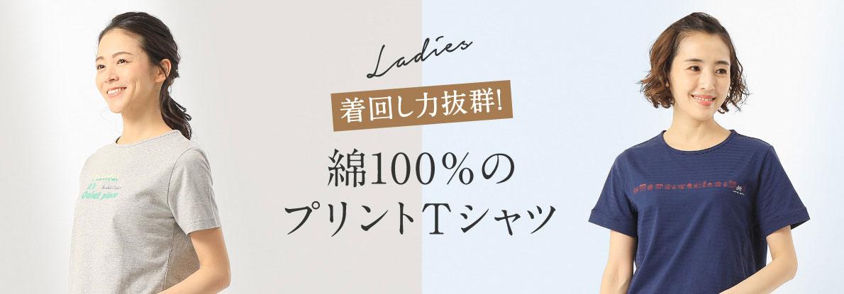 【レディース】着回し力抜群! 綿100%のプリントTシャツ