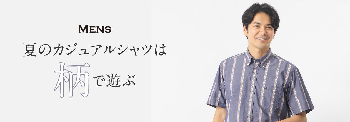 【メンズ】夏のカジュアルシャツは柄で遊ぶ
