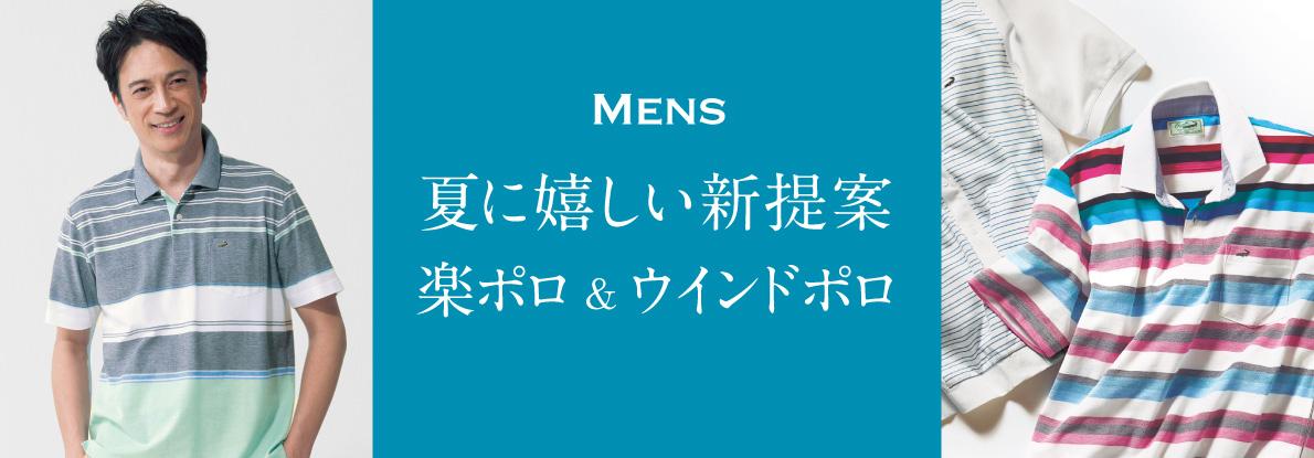 【メンズ】夏に嬉しい新提案 楽ポロ・ウインドポロ
