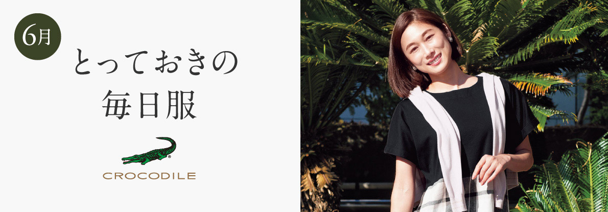 【レディース】6月とっておきの毎日服