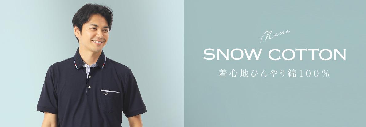 【メンズ】SNOW COTTON(R)着心地ひんやり綿100%