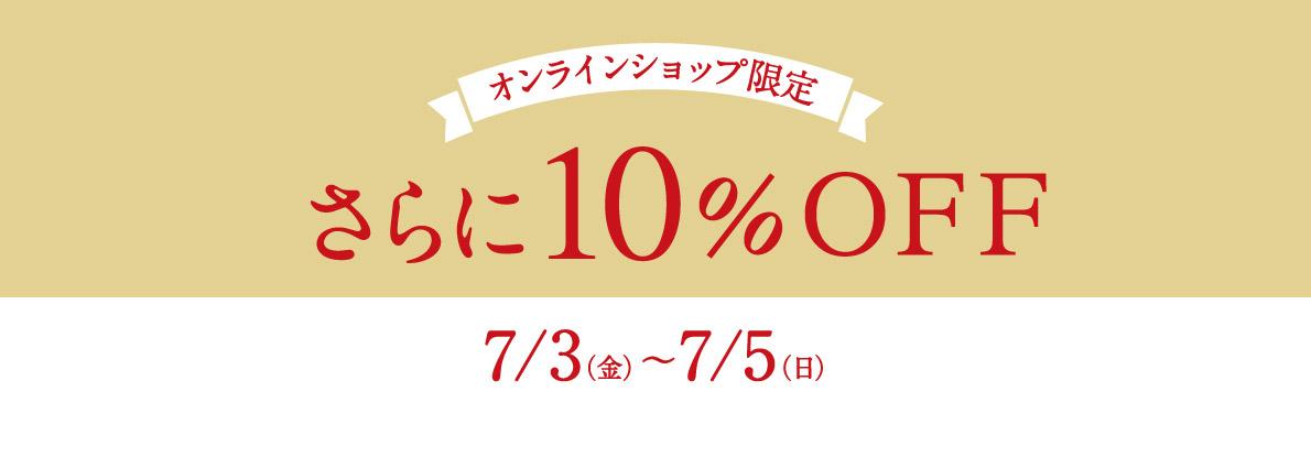 【オンラインショップ限定】さらに10%OFF
