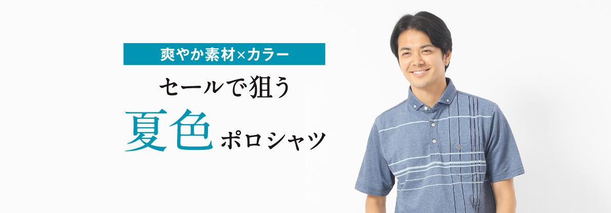 爽やか素材×カラー セールで狙う夏色ポロシャツ