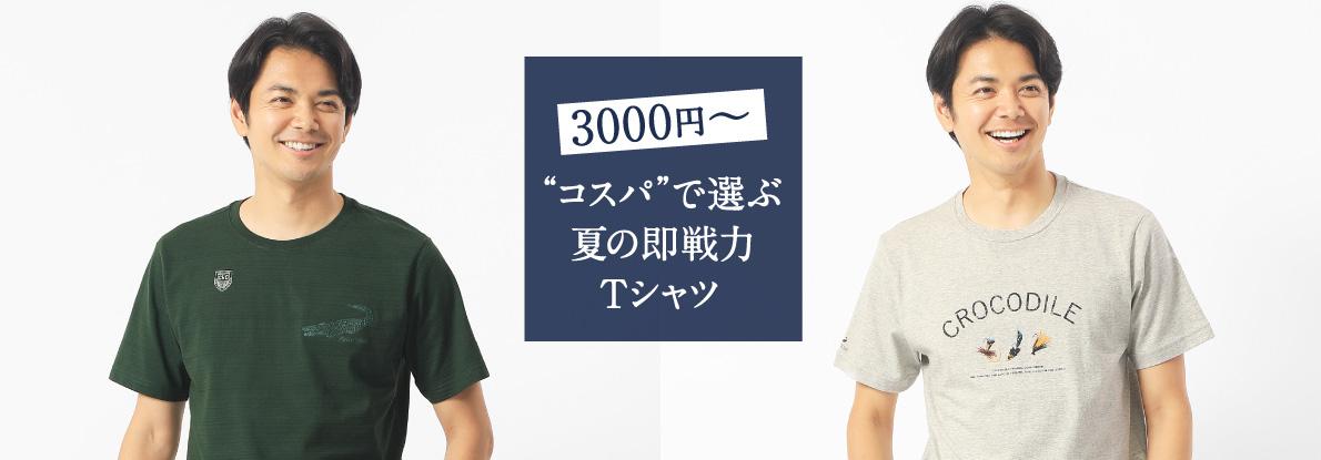 """3,000円台で選べる! """"コスパ """"で選ぶ 夏の即戦力Tシャツ"""
