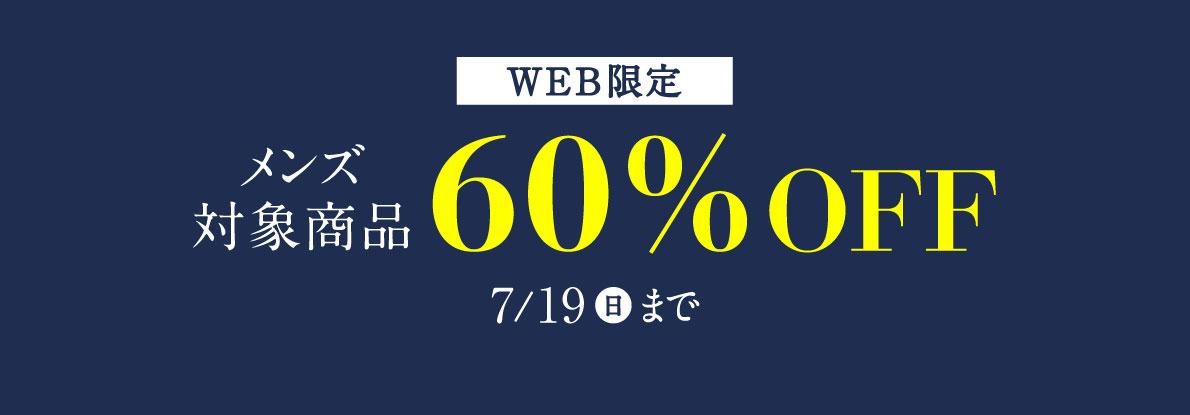 【WEB限定7/19(日)まで】メンズ一部アイテムが60%OFF!