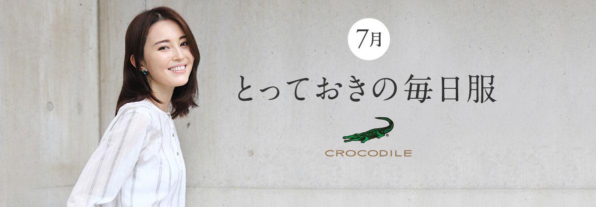 【クロコダイルレディス】7月のおすすめ