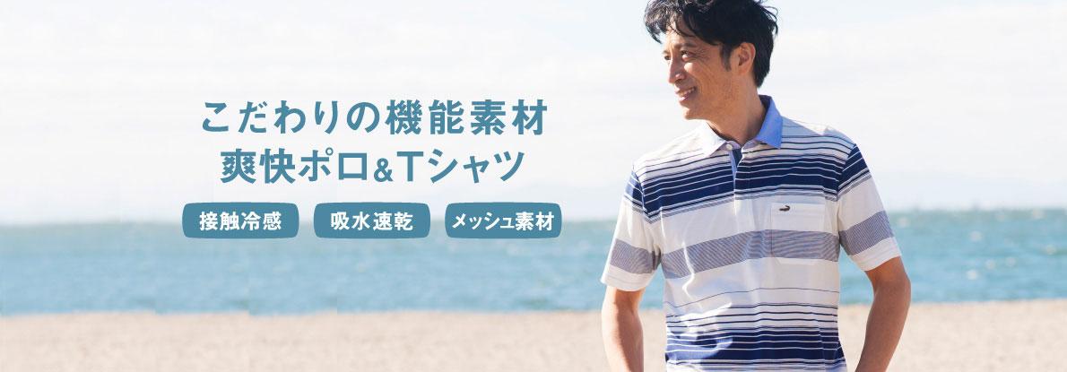 こだわりの機能素材 爽快ポロ&Tシャツ