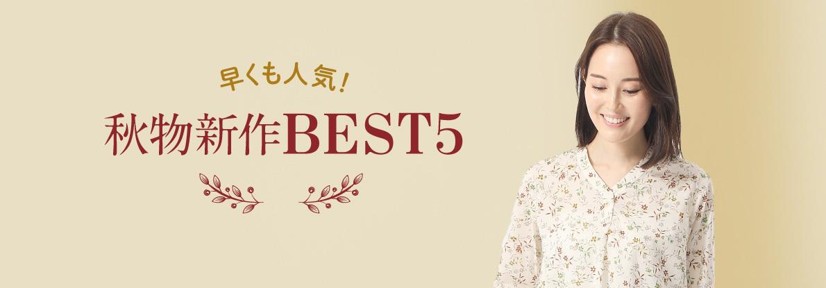 【レディース】早くも人気! 秋物新作BEST5