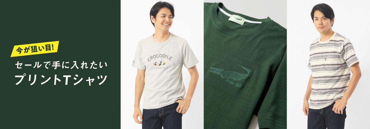 今が狙い目!セールで手に入れたいプリントTシャツ