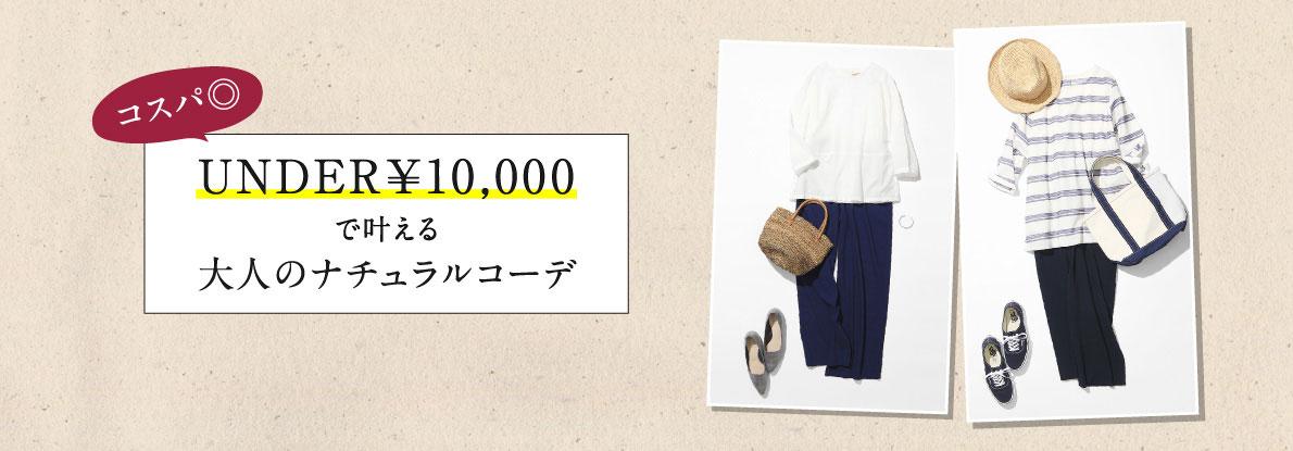 コスパ◎ UNDER1万円で叶える 大人のナチュラルコーデ