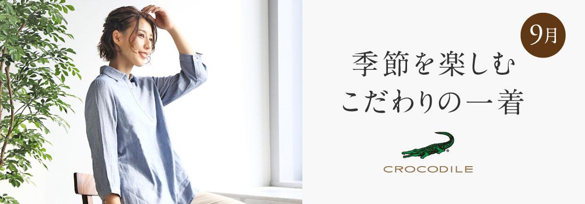 【クロコダイルレディス】9月のおすすめ