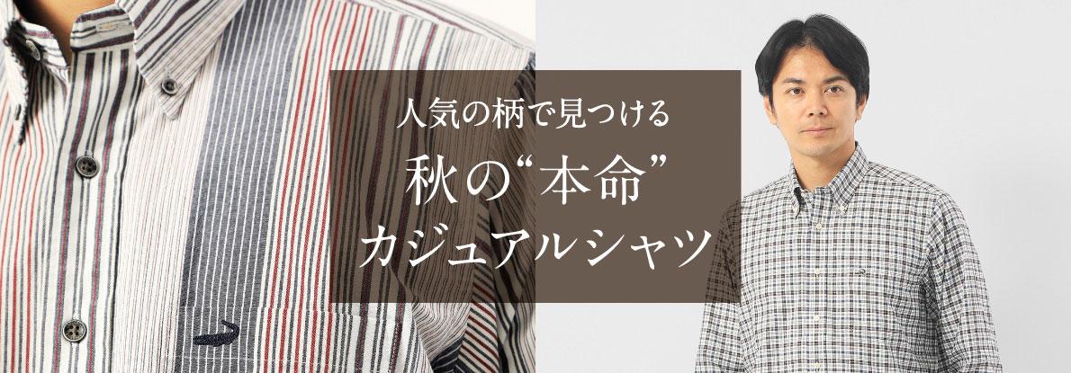 """人気の柄で見つける 秋の""""本命""""カジュアルシャツ"""
