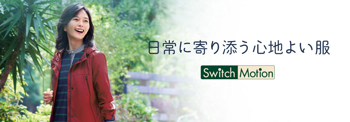 スウィッチモーション 9月のおすすめアイテム