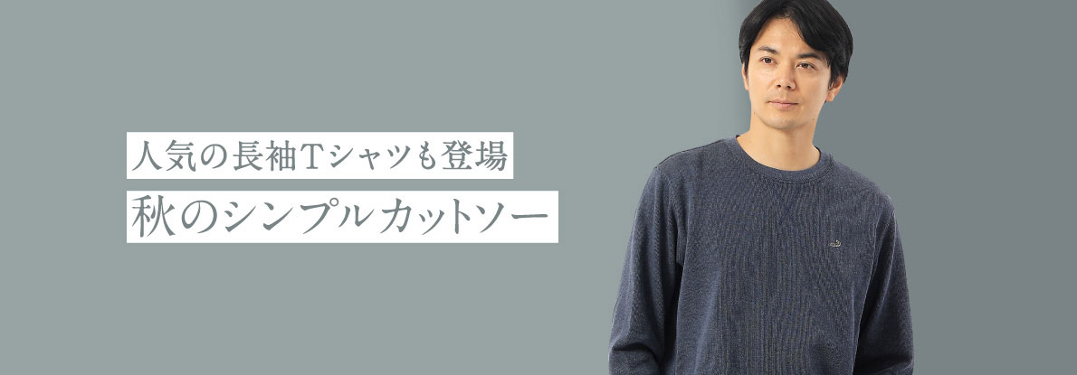 人気の長袖Tシャツも登場 秋のシンプルカットソー