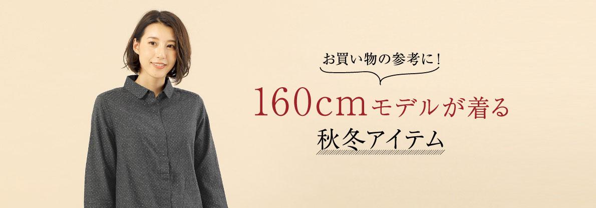 お買い物の参考に! 160cmモデルが着る 秋冬アイテム