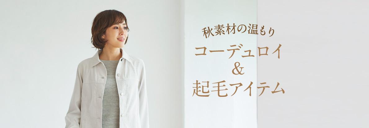 """秋素材の温もり """"コーデュロイ&起毛アイテム"""""""