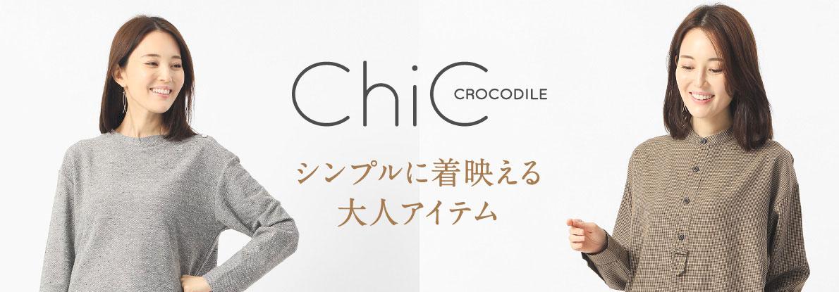 CROCODILE CHIC シンプルに着映える大人アイテム