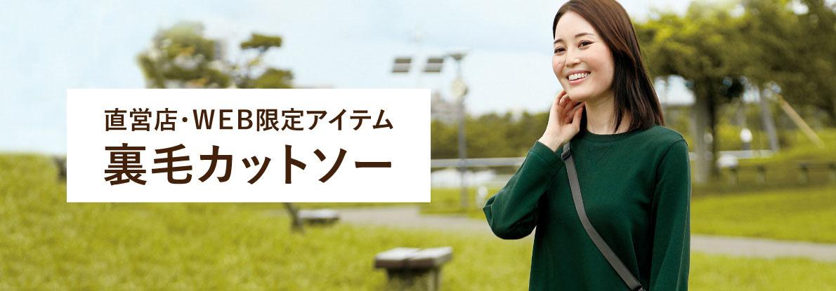 直営店・WEB限定アイテム 裏毛カットソー