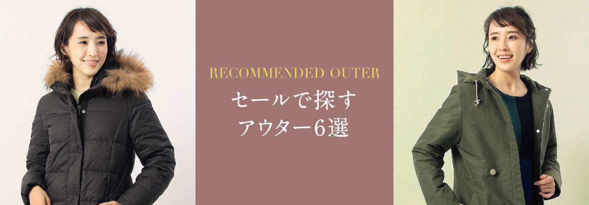 RECOMMENDED OUTER セールで探すアウター6選