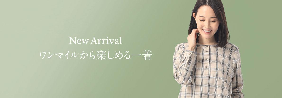 New Arrival ワンマイルから楽しめる服