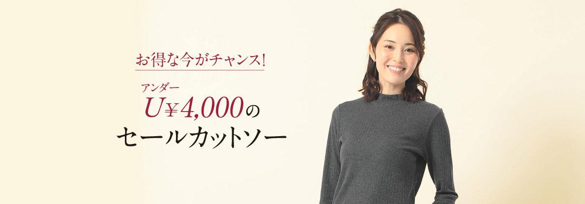 お得な今がチャンス!U¥4,000のセールカットソー
