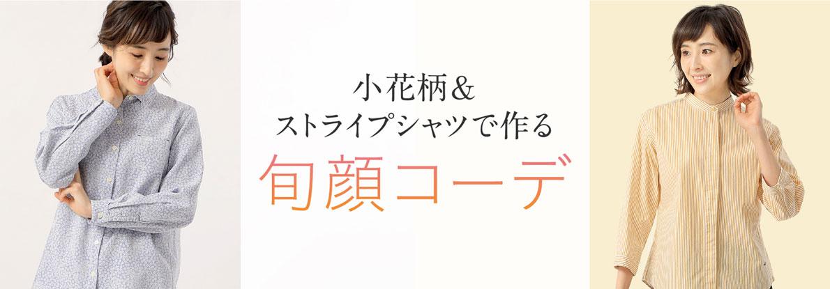 小花柄&ストライプシャツで作る 旬顔コーデ