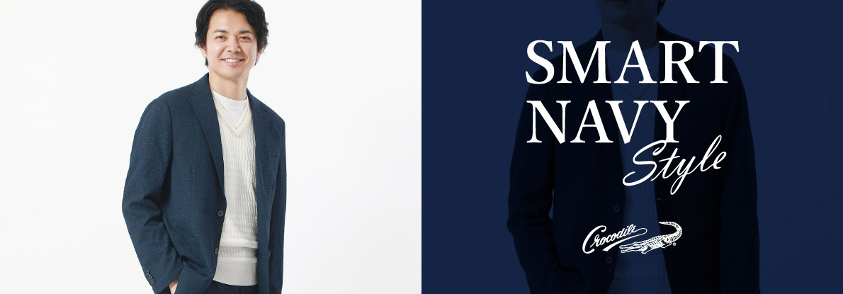 SMART NAVY Style セットアップでさりげなくドレスアップを楽しむ