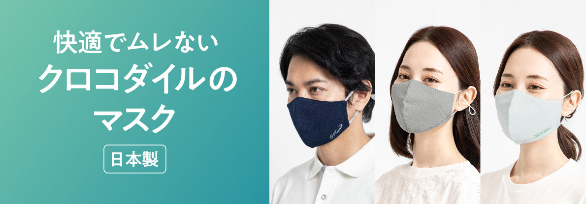 快適でムレないクロコダイルのマスク-日本製-